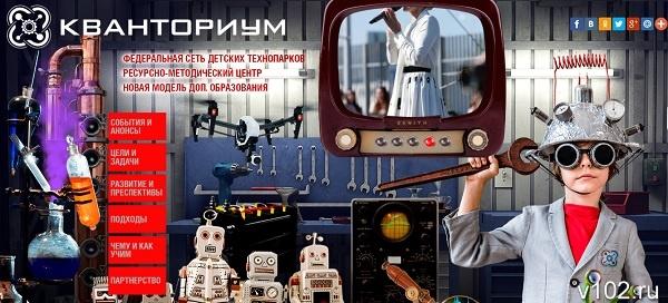 Первый в ЮФО детский технопарк «Кванториум» появится в Волгограде