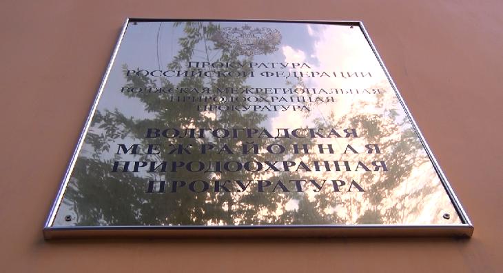 В Волгоградской области плотина на реке не прошла проверку на безопасность