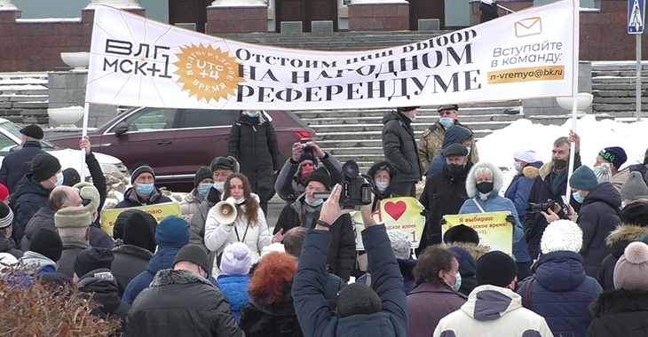 «У нас отобрали светлый час!»: сторонники волгоградского времени требуют новый референдум